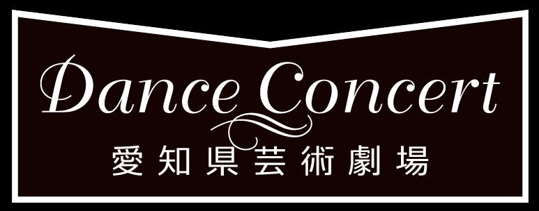 Dance Concert 愛知県芸術劇場